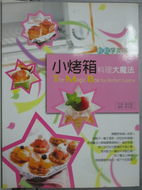 【書寶二手書T2/餐飲_YCO】小烤箱料理大魔法_潘玲萱