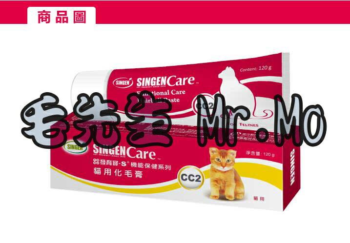 發育寶 貓用化毛膏 CC2 120g Care系列