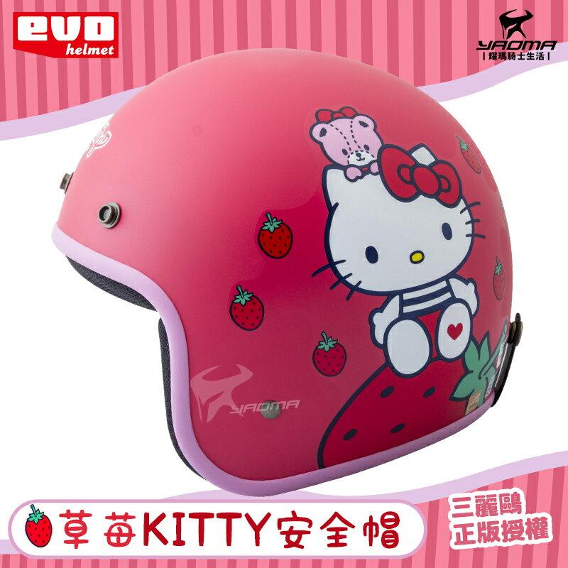 EVO安全帽 HELLO KITTY 草莓 消光紅 霧面紅 正版授權 半罩安全帽 復古帽 3 / 4罩 凱蒂貓 耀瑪騎士 0