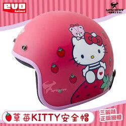 EVO安全帽 HELLO KITTY 草莓 消光紅 霧面紅 正版授權 半罩安全帽 復古帽 3/4罩 凱蒂貓 耀瑪騎士