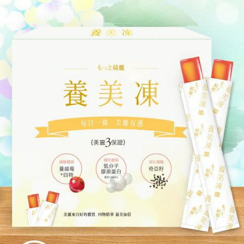 養美凍(10條/盒)➠【順天堂★順天本草】四物 奇亞籽 膠原蛋白 蔓越莓 低熱量 下午茶