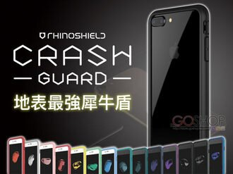 犀牛盾 Iphone 7 4.7吋邊框保護殼 RhinoShield蘋果Iphone 7抗衝擊邊框殼 CrashGuard防撞邊框 保護套【预购】● 10月初陸續出貨●