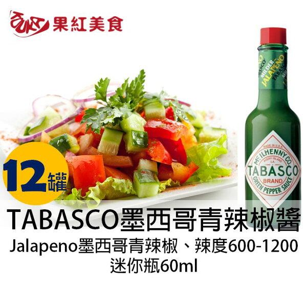 果紅美食家:[免運]TABASCO墨西哥青辣椒醬(塔巴斯科jalapeno綠辣椒醬)60mlX12瓶