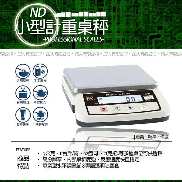 電子秤專賣店:ND系列精密電子計重秤電子秤磅秤附原廠變壓器