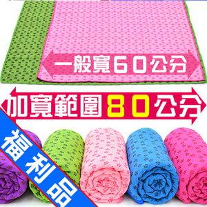 加寬80CM超細纖維瑜珈鋪巾^(送收納袋^)^( 品^) 鋪巾 墊瑜珈墊.止滑墊防滑墊瑜珈