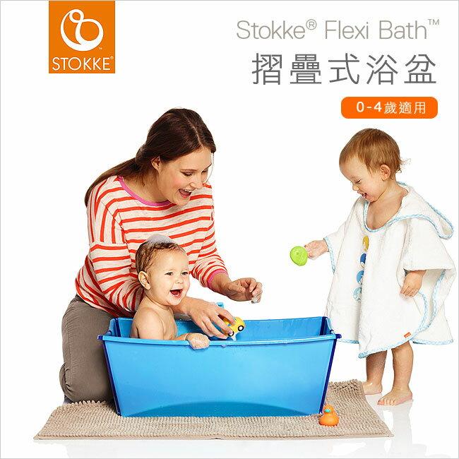 奇哥 - Stokke - Flexi Bath 摺疊式浴盆 (白色) 2