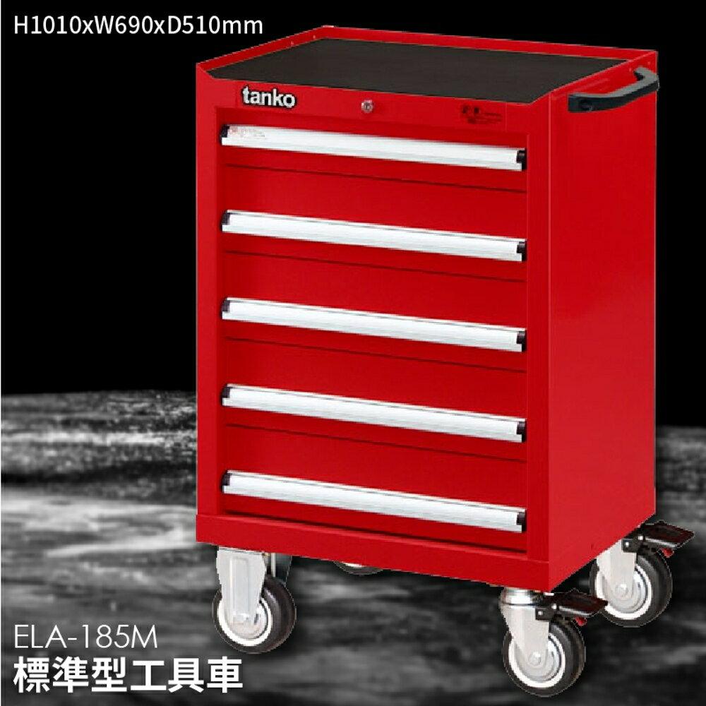 【天鋼】ELA-185M 標準型工具車 工具櫃 刀具抽屜 分類櫃 刀具盤 刀具架 刀具座 刀套