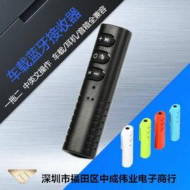 新款圓柱藍牙音頻接收器 AUX車用喇叭音箱耳機 通話