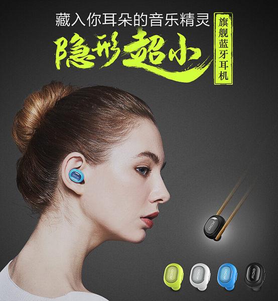 QCY Q26超小迷你隱形無線藍牙耳機4.1耳塞掛耳 D20402