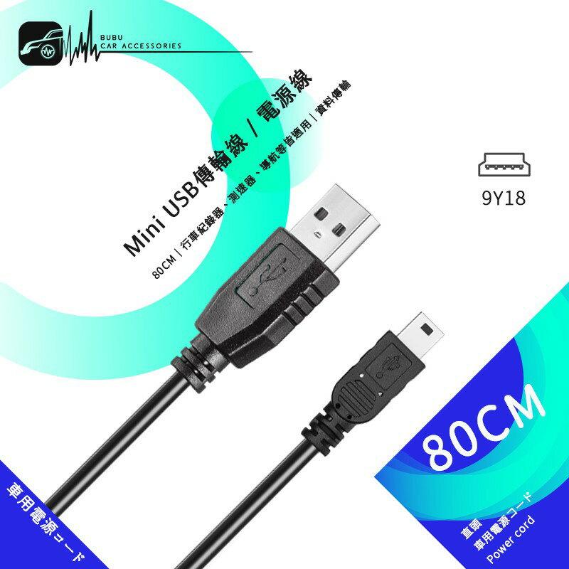 9Y18【Mini USB 傳輸線】行車 導航機 測速器更新 行動硬碟 MP4【直頭】數據線 電源線│BuBu車用品