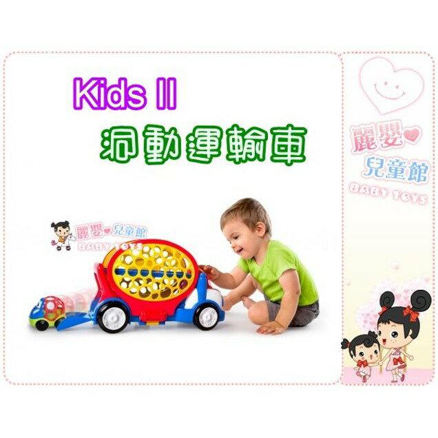 美國Kids II成長玩具-OBALL魔力洞動車-洞動運輸車(麗嬰兒童玩具館)