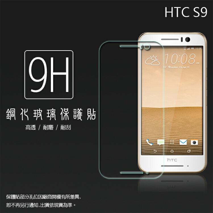 超高規格強化技術 HTC One S9 鋼化玻璃保護貼/強化保護貼/9H硬度/高透保護貼/防爆/防刮