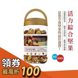 ★罐裝活力綜合堅果350公克【每日優果】 ★樂天APP下單再折100