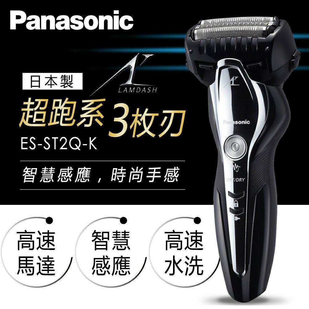 【Panasonic 國際牌】3刀頭 水洗滑順電動刮鬍刀 / 黑 ES-ST2Q-K - 限時優惠好康折扣