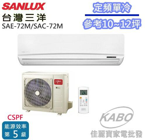 <br/><br/>  【佳麗寶】-送標準安裝+回收(台灣三洋SANLUX)定頻冷專分離式一對一冷氣(約適用10-12坪)SAE-72M/SAC-72M<br/><br/>
