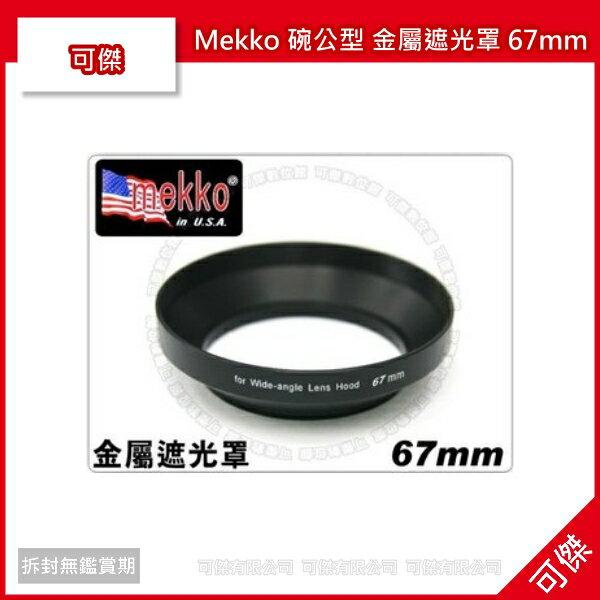 出清 可傑 美國 Mekko 碗公型 金屬遮光罩 67mm 可降低不必要雜光 還可保護鏡頭喔