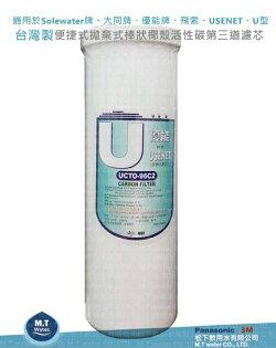台灣製優能U型便捷式拋棄式棒狀椰殼活性碳第三道濾芯適用於Solewater牌、大同牌、優能牌、飛索、USENET、UCTO-96C2