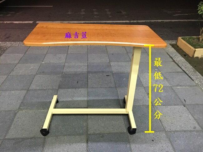 (已組裝)弧形桌面移動式床上餐桌板 新型的升降設計 床旁桌 病床餐桌 輪.椅美式餐桌 附輪 高低輕易調整