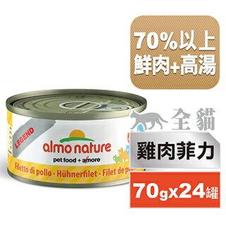 【SofyDOG】義士大廚雞肉鮮燉罐-雞肉菲力70g(24罐)