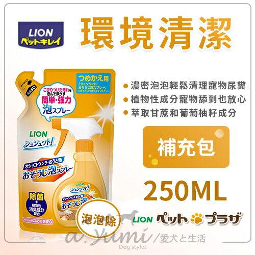 《日本LION》泡泡除空間清潔補充包-環境打掃除汙專用