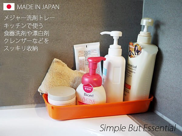 BO雜貨【SV3148】日本製 清潔劑置物架 置物盒 收納盒 廚房收納 雜物收納 浴室收納