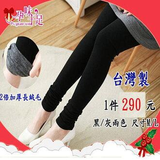 *孕味十足。孕婦裝*【CFJ1213】台灣製。暖暖冬季超厚保暖長絨毛抓皺造型孕婦內搭褲 2色