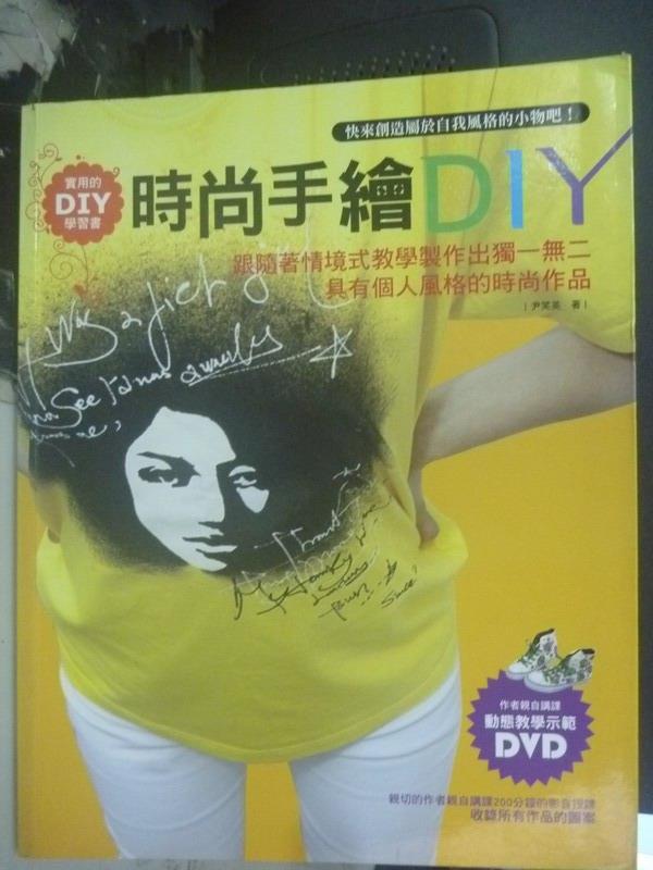 【書寶二手書T4/美工_YII】時尚手繪DIY-跟隨著情境式教學製作出獨一無二_尹笑英