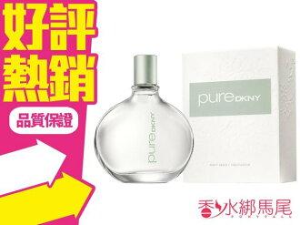 ◐香水綁馬尾◐DKNY pure 純淨 女性淡香精 香水空瓶分裝 5ml