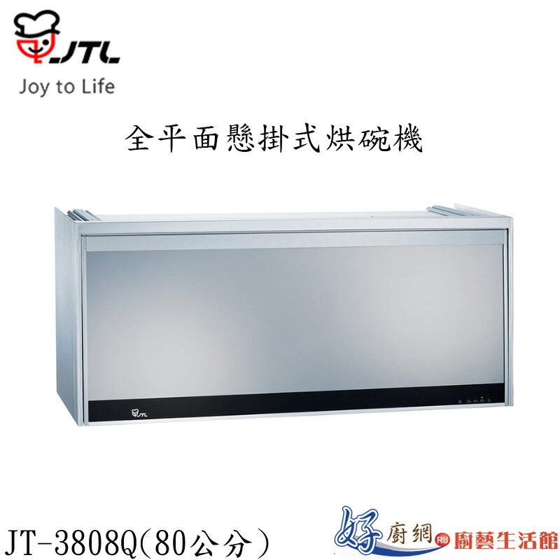 JT-3808Q-全平面懸掛式烘碗機
