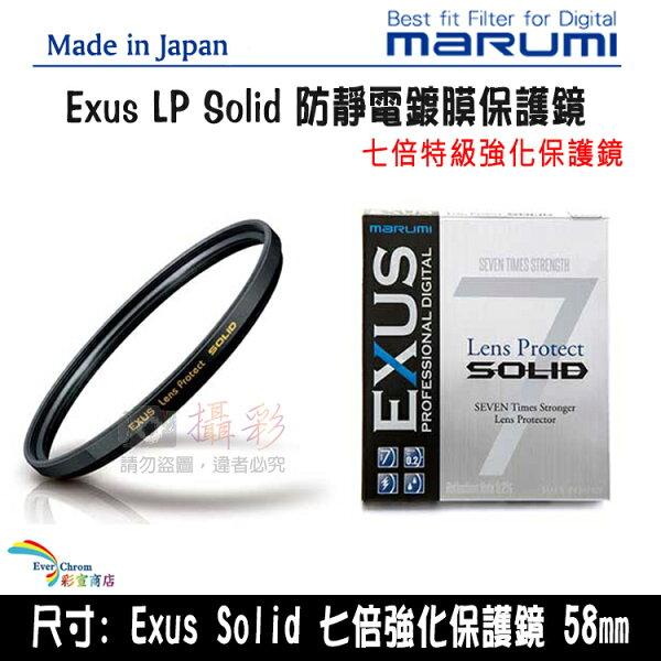 攝彩@MarumiEXUSSolid七倍特級保護鏡58mm防靜電防潑水高規格濾鏡攝影必備日本製公司貨