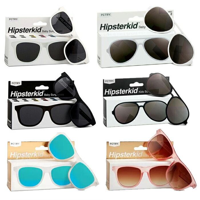 美國 Hipsterkid 嬰兒太陽眼鏡 抗UV時尚 兒童 偏光太陽眼鏡 附固定繩 0408
