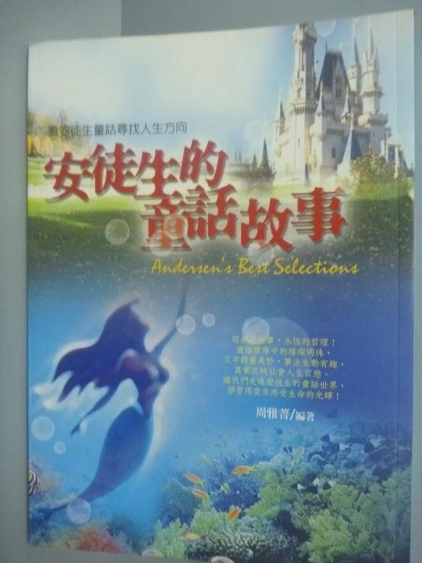 【書寶二手書T1/兒童文學_HFJ】安徒生的童話故事_周雅菁