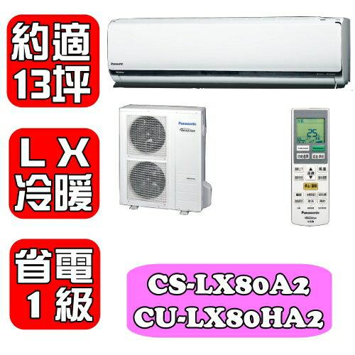 滿額最高折$1000★國際牌 《約適13坪》LX系列變頻冷暖分離式冷氣【CS-LX80A2/CU-LX80HA2】