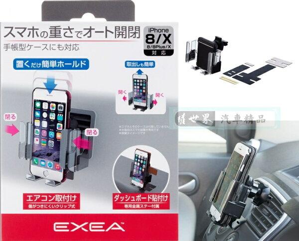 權世界@汽車用品日本SEIKO冷氣出風口夾式儀表板黏貼式智慧型手機架(適用掀蓋式手機保護套)EC-202