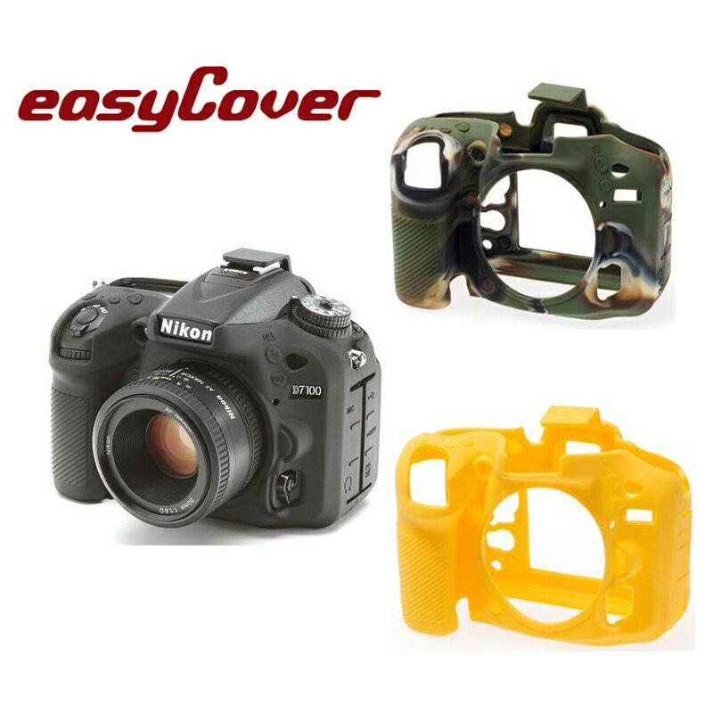 ◎相機專家◎ easyCover 金鐘套 Nikon D7100 D7200 適用 果凍 矽膠 防塵 保護套 公司貨