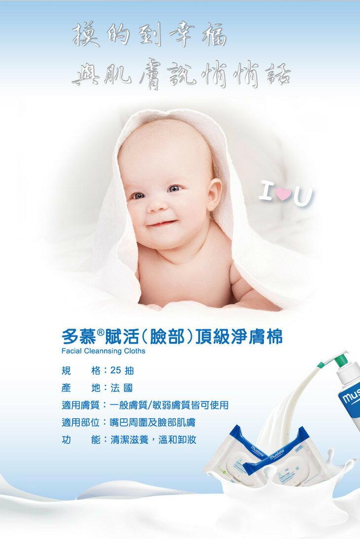 【Mustela 慕之恬廊 】多慕賦活(臉部)頂級淨膚棉(25張/包) 1