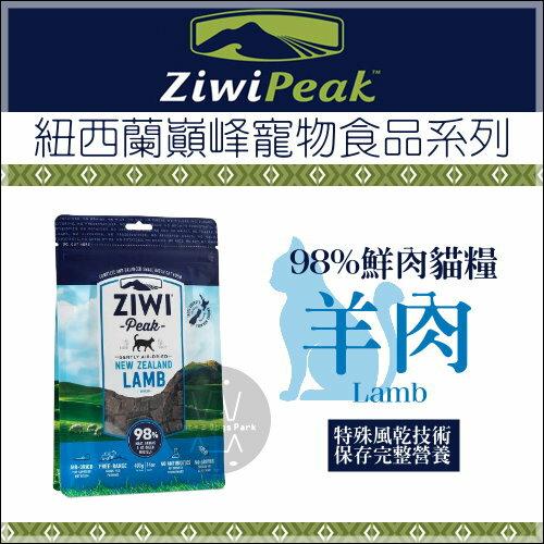 ZiwiPeak巔峰〔98%鮮肉貓糧,羊肉,400g〕