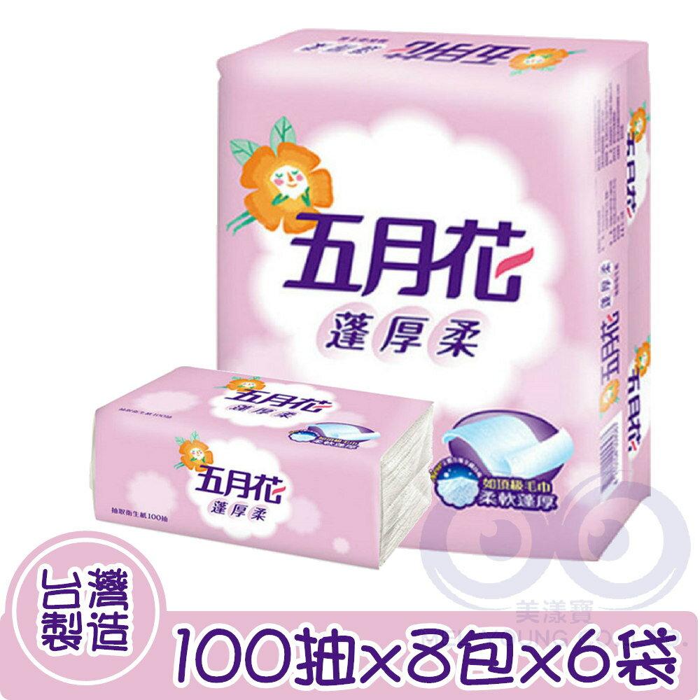 五月花 蓬厚柔 頂級 抽取式 衛生紙 100抽X8包X6串 共48包入 限量販售 售完為