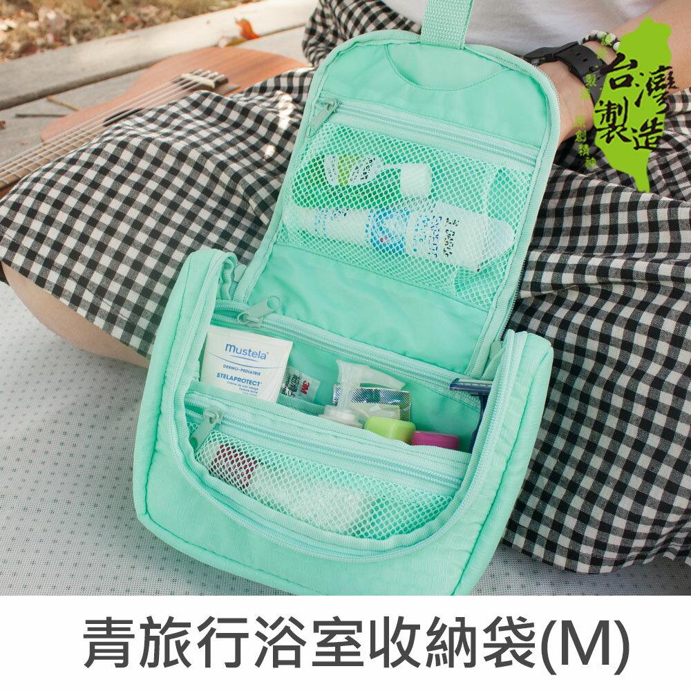 珠友 SN-22005 青旅行防潑水浴室收納袋(M)/便攜化妝盥洗包/洗漱包/梳洗包/蜂巢格紋-Unicite
