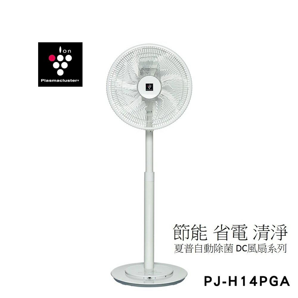 現貨【SHARP夏普】自動除菌離子電扇 PJ-H14PGA / PJ-H16PGA