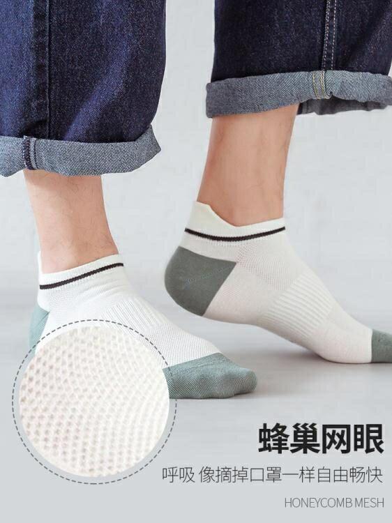 南極人襪子男短襪春夏季透氣防臭吸汗男士中筒船襪運動襪ins潮流 四季小屋
