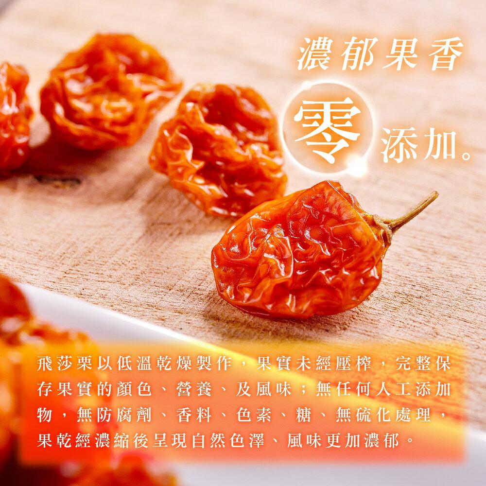 黃金莓果乾-飛莎栗150公克【每日優果】 2
