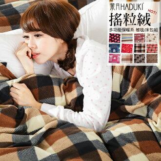 搖粒絨兩用被毯床包組-雙人 [經典] 瞬間暖呼呼 ; 獨家限定款 ; 翔仔居家台灣製
