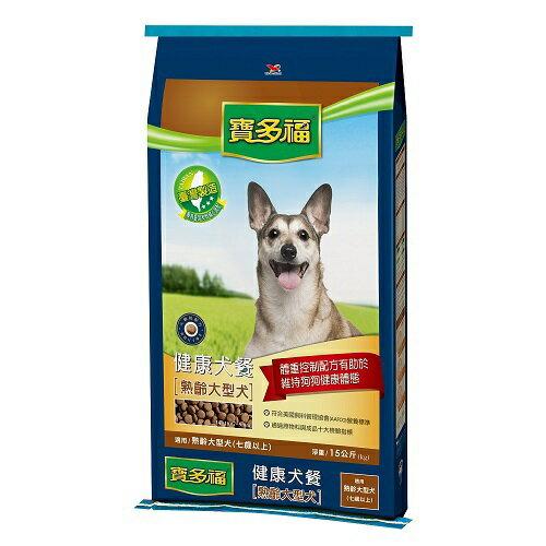 ★免運★寶多福 健康犬餐(熟齡大型犬15kg / 袋) [大買家] 1
