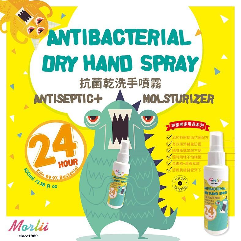 【夏夏本舖】[Morlii茉爾麗] 抗菌乾洗手噴霧 100ml