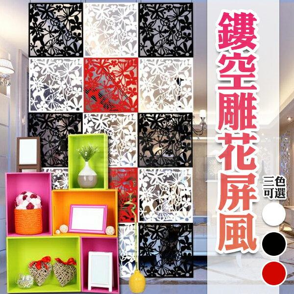 《DA量販店》DIY 門簾 裝飾 壁紙 壁貼 磨砂 掛式 雕花 鏤空 裝潢 客廳 玄關 屏風 黑/白/紅 三色可選