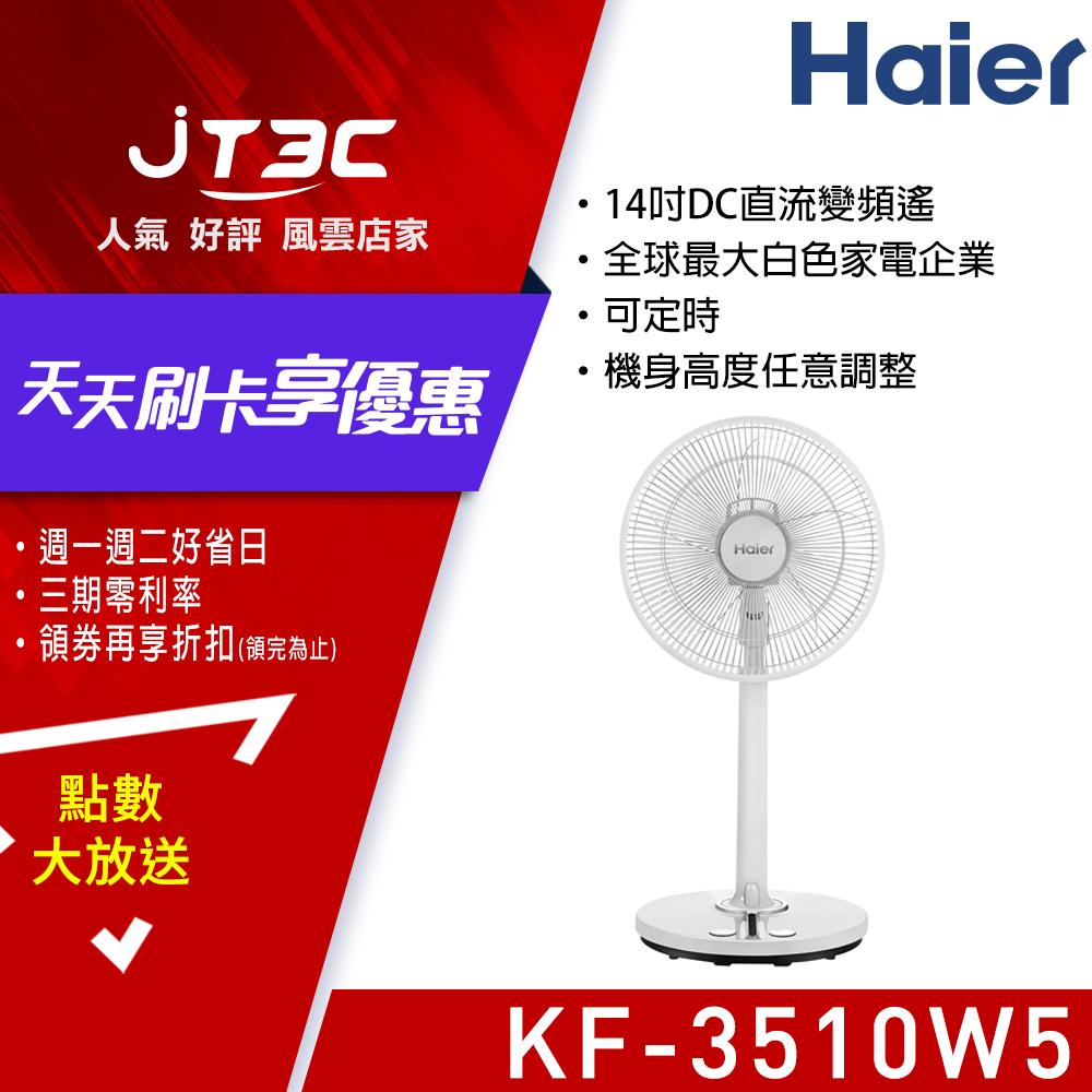 Haier 海爾 14吋 KF-3510W5 直立式遙控DC直流變頻風扇 0
