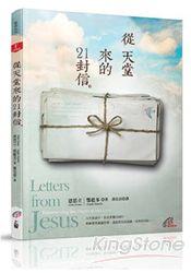 從天堂來的21封信