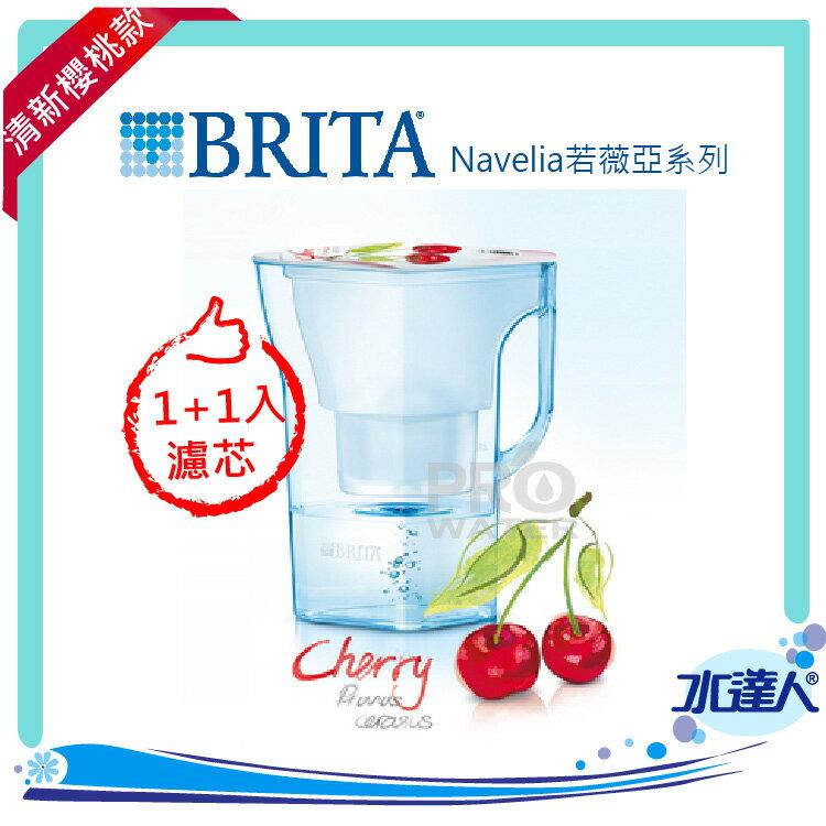 【新品上架】德國BRITA 2.3L濾水壺/ Navelia若薇亞濾水壺+1入濾芯【本組合共2支濾芯】-櫻桃款