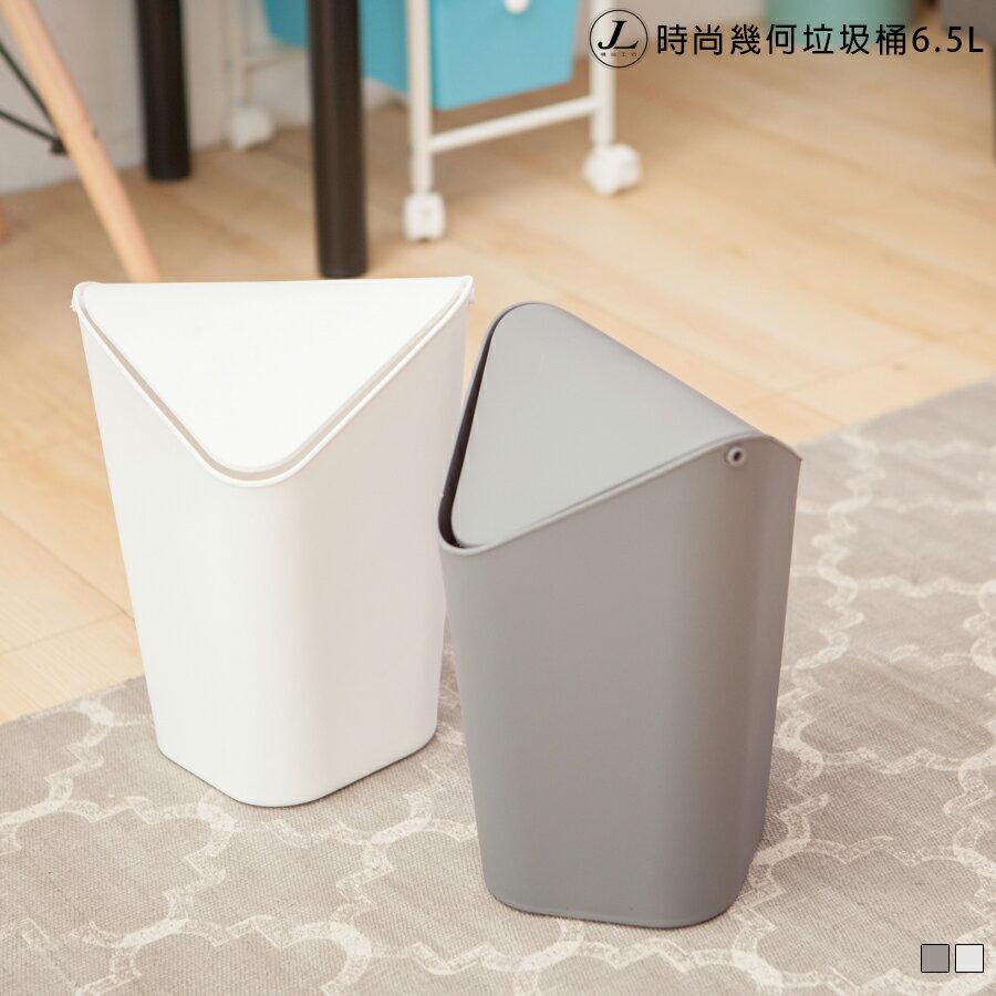 幾何垃圾桶6.5L(1入) 回收桶 垃圾桶 腳踏桶 分類回收桶 掀蓋垃圾桶【JL 工坊】